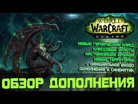 World of Warcraft: Legion, Обзор нового дополнения