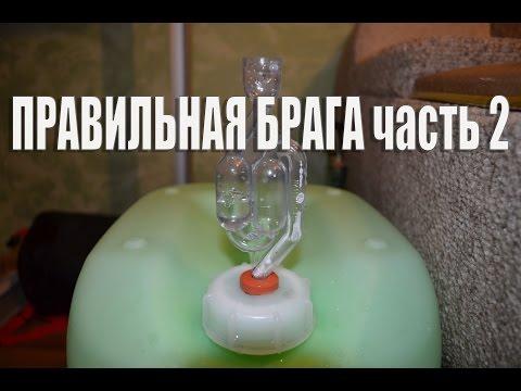 Как сделать правильно брагу из сахара и