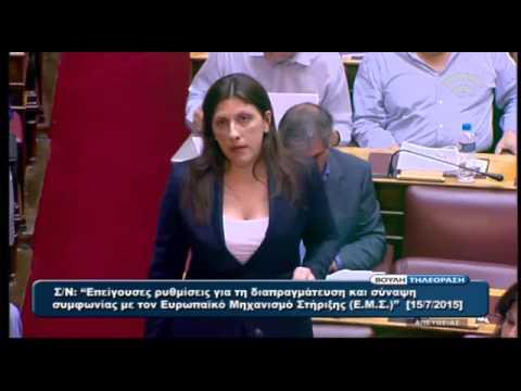 Ζ. Κωνσταντοπούλου: Η Βουλή δεν πρέπει να αποδεχθεί τον εκβιασμό