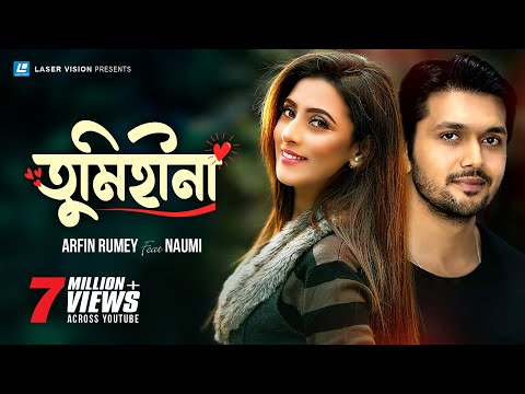Tumi Hina   Arfin Rumey Feat Naumi   Tarkata Movie Song   Arefin Shuvo & Mim