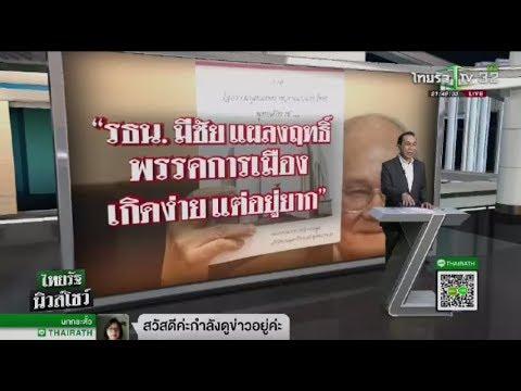 รธน.แผลงฤทธิ์พรรคเกิดง่ายอยู่ยาก : ขีดเส้นใต้เมืองไทย   05-05-61   ไทยรัฐนิวส์โชว์