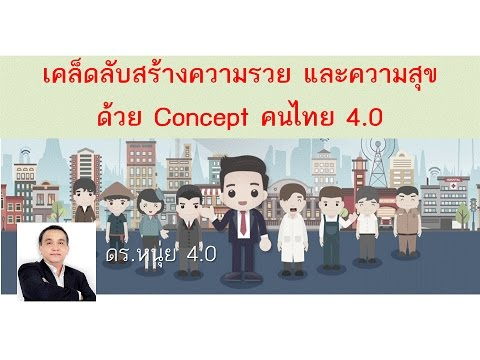 ดร.หนุ่ย 4.0 เคล็ดลับสร้างความรวย และความสุข ด้วย Concept คนไทย 4.0