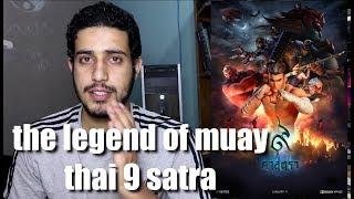 The Legend Of Muay Thai 9 Satra