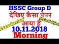 Hssc group D exam 10.11.2018 morning review answer key देखिये कौनसे विषय से कितना आया