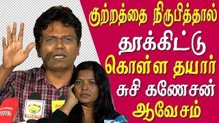 Video susi ganesan hits back leena manimekalai leena manimekalai is a lier susi ganesan tamil news live MP3, 3GP, MP4, WEBM, AVI, FLV Oktober 2018