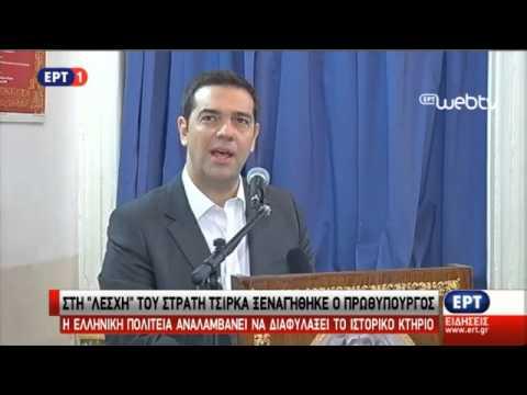 Επίσκεψη Πρωθυπουργού στην ελληνική κοινότητα των Ιεροσολύμων