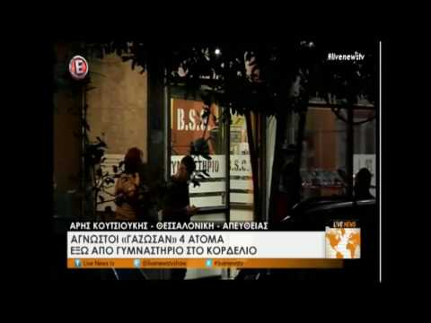 Video - Ενέδρα θανάτου για τέσσερα άτομα στο Κορδελιό Θεσσαλονίκης