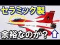 【衝撃】F 3 戦闘機の開発最新情報! 日本の航空自衛隊パイロットも驚くセラミック製新素材の外見とは? 驚愕の真相!『海外の反応』