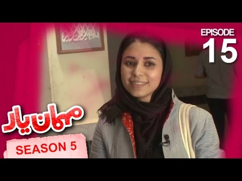 Video Mehman-e-Yar - Season 5 - Episode 15 / مهمان یار - فصل پنجم - قسمت پانزدهم download in MP3, 3GP, MP4, WEBM, AVI, FLV January 2017
