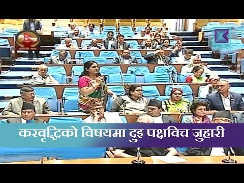(Kantipur Samachar | करबृद्धिलाई लिएर सदनमा सत्ता र प्रतिपक्ष आरोप प्रत्यारोपमा - Duration: 2 minutes, 47 seconds.)