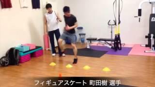 フィギュアスケート町田樹選手のトレーニング