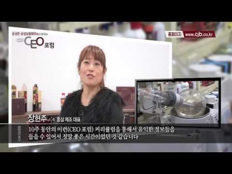 CJB CEO 포럼 영상