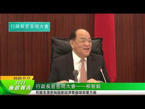 20201117 行政長官答問大會柳智毅關注 ...