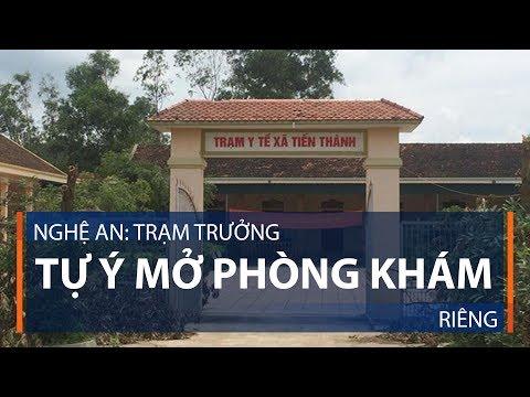Nghệ An: Trạm trưởng tự ý mở phòng khám riêng | VTC1 - Thời lượng: 2 phút, 10 giây.