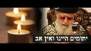 """הספד למרן הרב עובדיה יוסף זצ""""ל"""