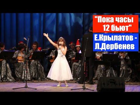 Е. Крылатов – Л. Дербенев. «Снежинка»