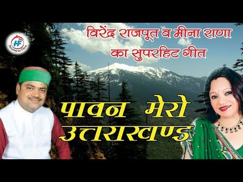 Video Pawan Mero Uttarakhand - Garhwali songs by Virendra Rajput and Meena Rana download in MP3, 3GP, MP4, WEBM, AVI, FLV January 2017