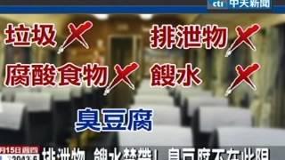 新規定 身上惡臭 台鐵 高鐵恐拒載_中天新聞