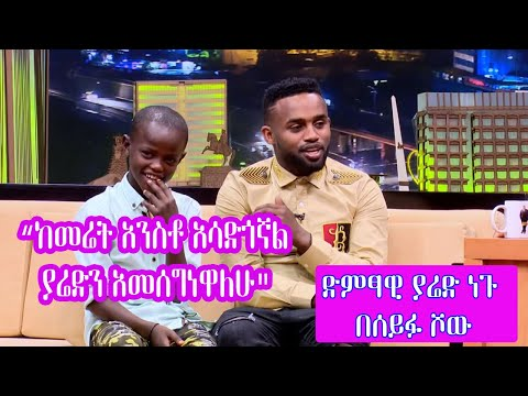 Yared negu raising a homeless child as his own child Interview with Seifu on EBS