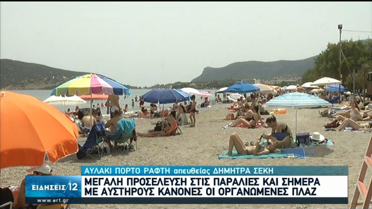 Μεγάλη προσέλευση στις παραλίες και σήμερα   17/05/2020   ΕΡΤ