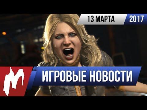 Игромания! Игровые новости, 13 марта (Injustice 2, No Man's Sky, Deus Ex, Just Cause 3)