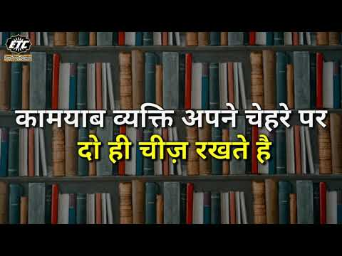Motivational Life Quotes Hindi  Life Inspiring Quotes, Positive Thought, ETC Video, True Lines