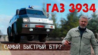 ГАЗ-3934 СИАМ - «БРДМ-3»