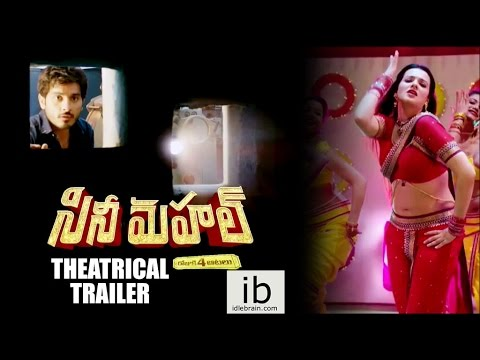 Cine Mahal Theatrical Trailer