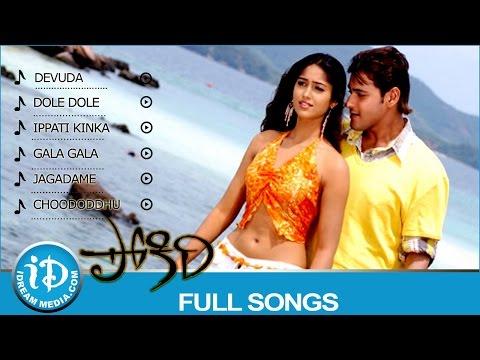Video Pokiri Movie Songs || Video Juke Box || Mahesh Babu - Ileana || Mani Sharma Songs download in MP3, 3GP, MP4, WEBM, AVI, FLV January 2017