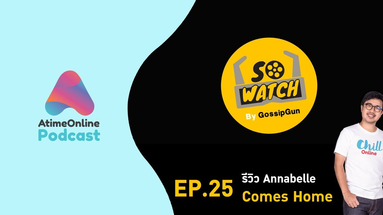 So Watch By Gossip Gun EP.25 รีวิว Annabelle Comes Home