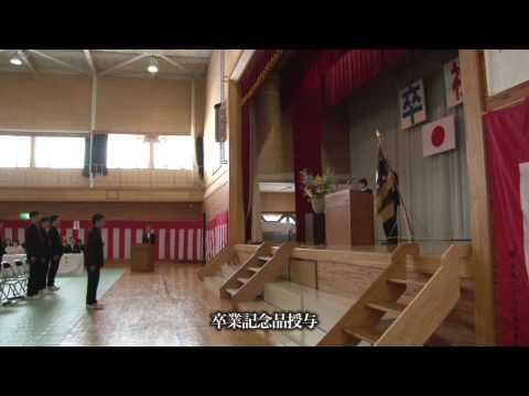 平成25年度西和賀町立湯田中学校卒業式