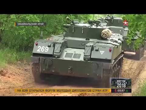 В Восточном военном округе стартовали масштабные военные учения «Восток-2018» - DomaVideo.Ru