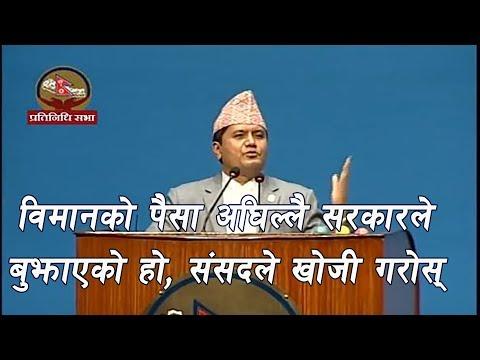 (अनियमितता भएको भए सरकारले छाड्दैन, संसदले पनि छाड्नुहुन्न | Minister Rabindra Adhikari - Duration: 12 minutes.)