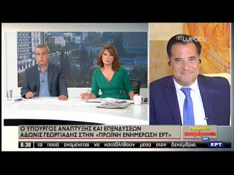 Άδ. Γεωργιάδης: Στο επίκεντρο η μικρομεσαία επιχείρηση | 29/10/2019