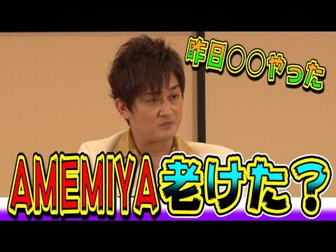 【太田上田#223】AMEMIYAさんがオリジナルソングを作ってくれました