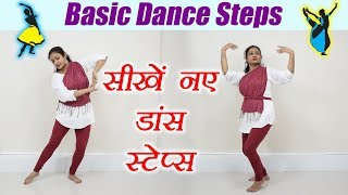 Video Wedding Dance steps | Learn Dance - New addition of Basic Steps | Online Dance | Boldsky MP3, 3GP, MP4, WEBM, AVI, FLV Januari 2019