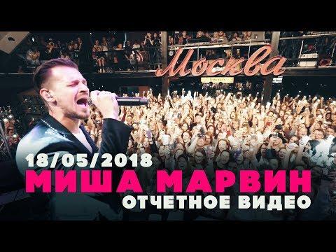 Миша Марвин — Концерт в Москве 18.05.2018 (отчетное видео) - DomaVideo.Ru