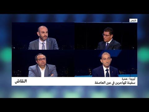 العرب اليوم - شاهد: محللون يكشفون أسرار الأزمة الفرنسية الإيطالية بسبب الهجرة