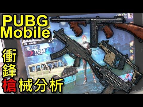 【PUBG Mobile 絕地求生攻略心得】衝鋒槍心得及分析