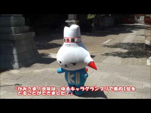 茨城県神栖市カミスココくん ゆるキャラ(R)グランプリ201 …