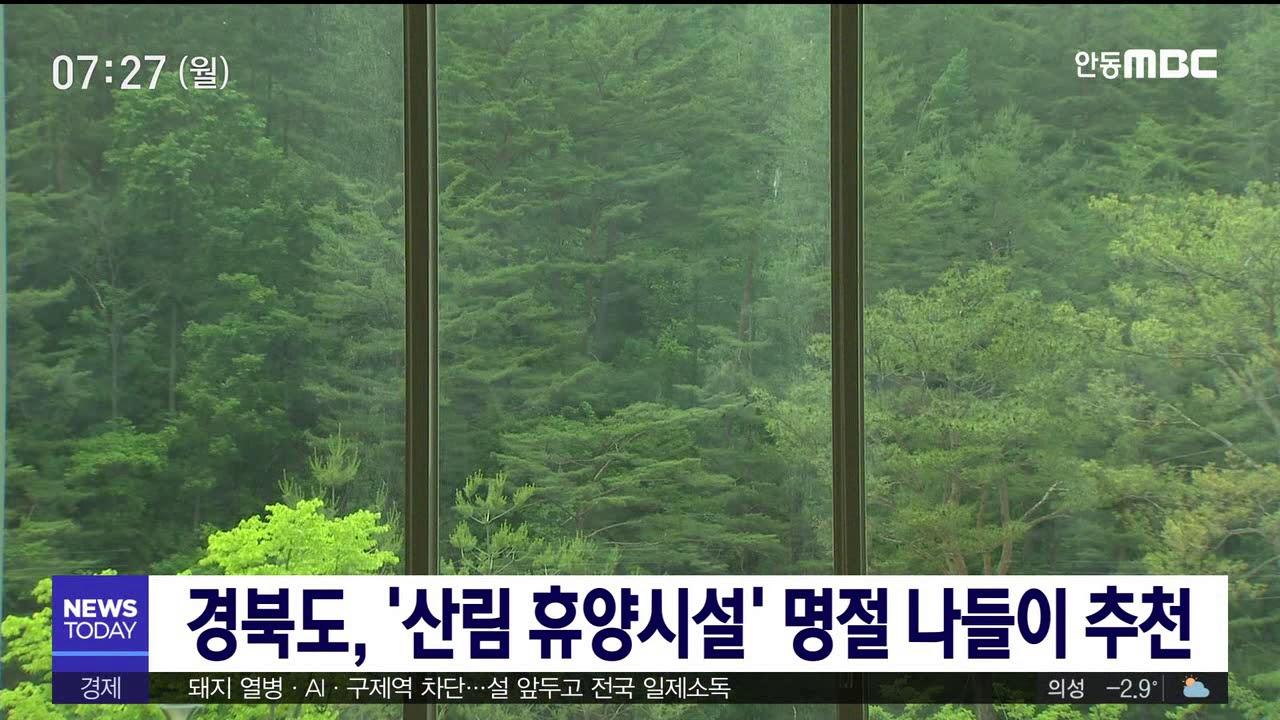 경북도, 설 명절 산림 휴양시설 홍보