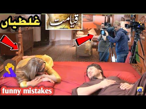 Qayamat - Episode 12 - full funny mistakes - Qayamat Episode 13 teaser - for big mistake