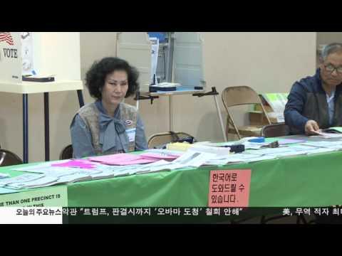 투표율 저조…7퍼센트대  3.07.17 KBS America News