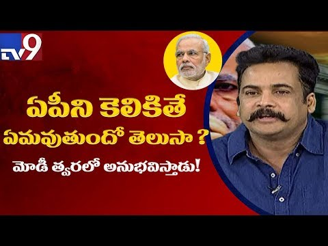 Modi will pay a heavy price for ignoring AP - Hero Sivaji - TV9