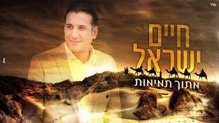 הזמר חיים ישראל - סינגל חדש - מתוך תמימות