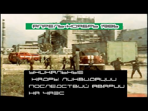 Хроника ликвидации аварии на ЧАЭС, апрель - ноябрь 1986