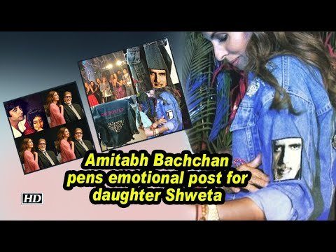 Amitabh Bachchan pens emotional post for daughter Shweta