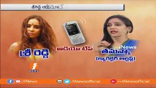 Video Sri Reddy Phone Call Audio Tape Open By Jr Artist Tamanna | Viral In Social Media | iNews MP3, 3GP, MP4, WEBM, AVI, FLV Juli 2018