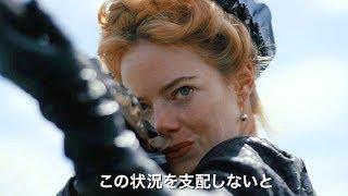 映画『女王陛下のお気に入り』予告編