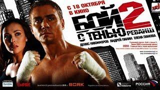 Download Video Бој са сенком 2: Реванш (2007) Руски акциони филм са преводом MP3 3GP MP4